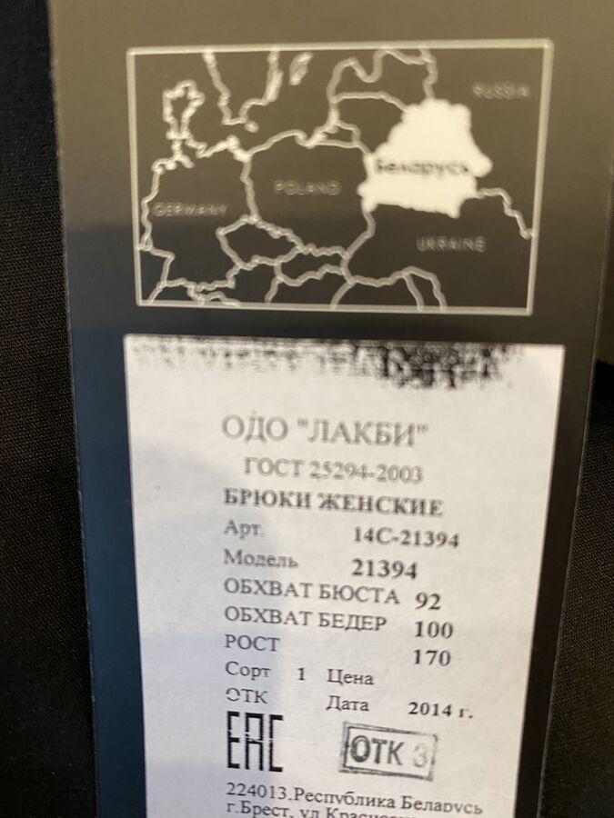 Брюки белорусской премиум-марки Lakbi во Владивостоке