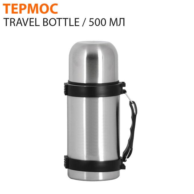 Термос Travel Bottle / 500 мл