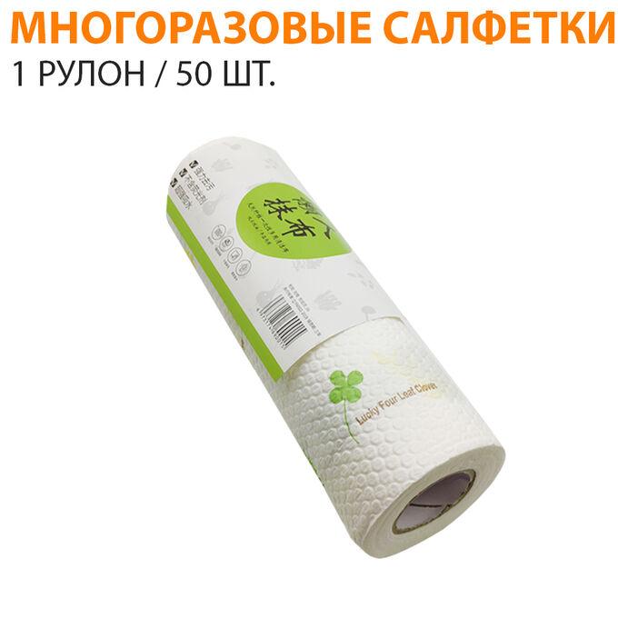 Многоразовые салфетки 1 рулон / 50 шт.