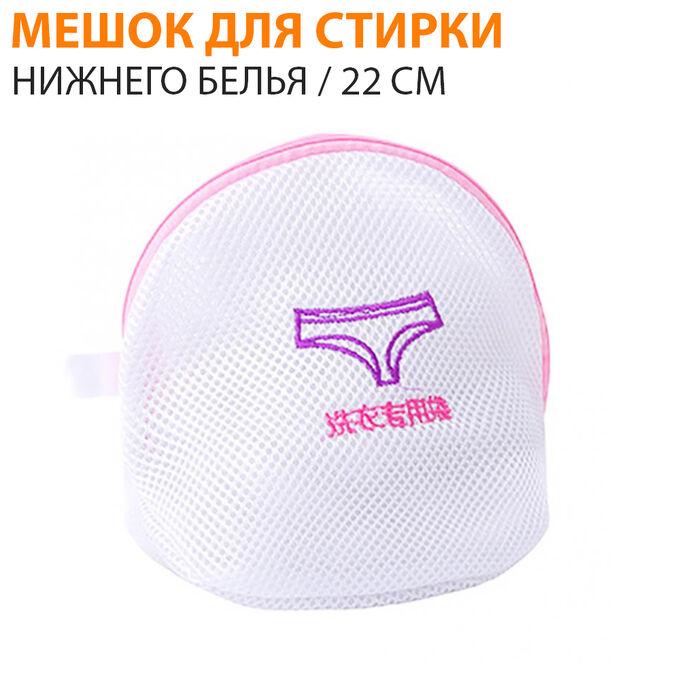 Мешок для стирки нижнего белья / 22 см