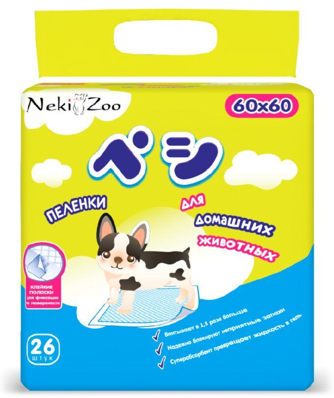 """Пеленки для домашних животных """"NekiZoo"""" гигиенические впитывающие, одноразовые, гелевые, с липучками, размер 60х60 см, 26 шт./упаковка"""