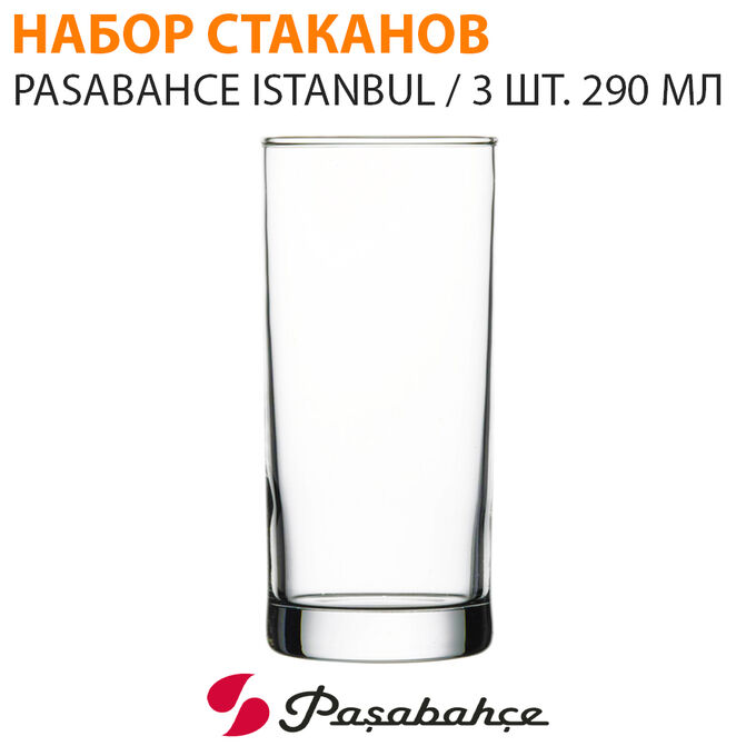 Набор стаканов Pasabahce Istanbul / 3 шт. 290 мл