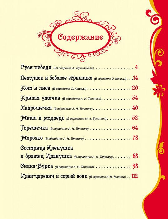 Русские сказки для малышей (ВЛС)