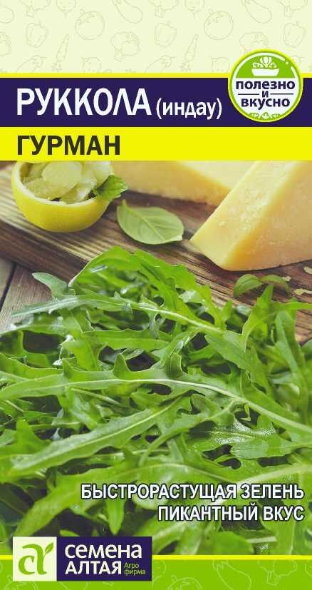 Зелень Руккола (Индау) Гурман/Сем Алт/цп 1 гр.