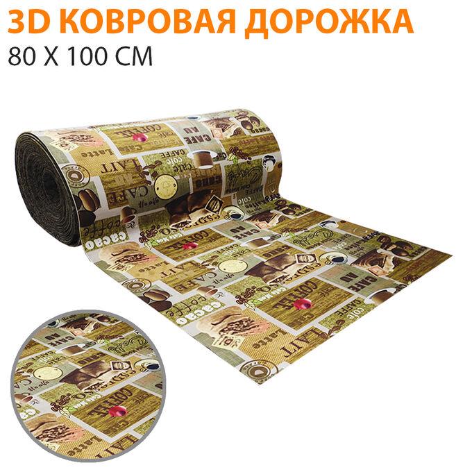 3D ковровая дорожка / Ширина 80 см