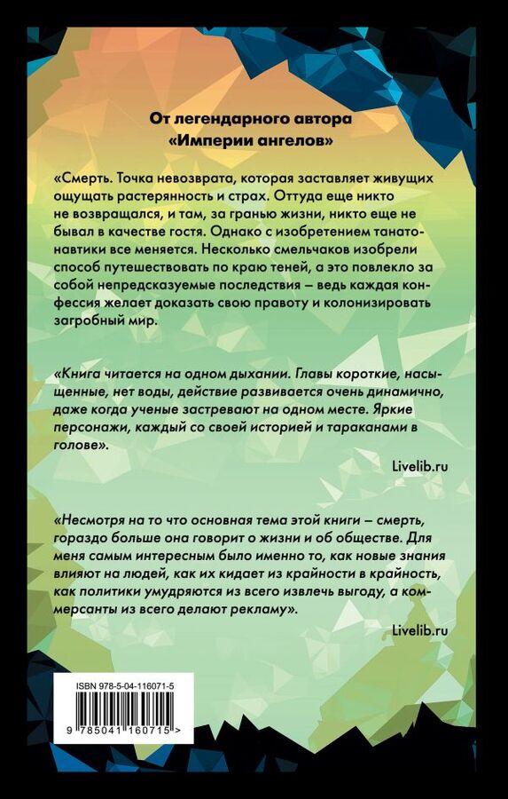 Вербер Б. Танатонавты