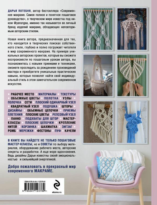 Потебня Д.М. МАКРАМЕ Time. Авторское руководство по искусству плетения + коллекция стильных дизайнов