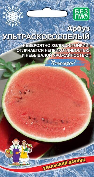 Арбуз Ультраскороспелый (Марс) (Урожайный,холодостойкий,с отменными вкусовыми качествами,устойчив к