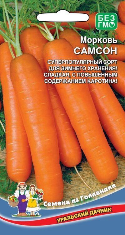Морковь Самсон (Марс) (среднеспелая,18см,до150гр,красно-оранжевая,урожайная,идеальна для любого региона)