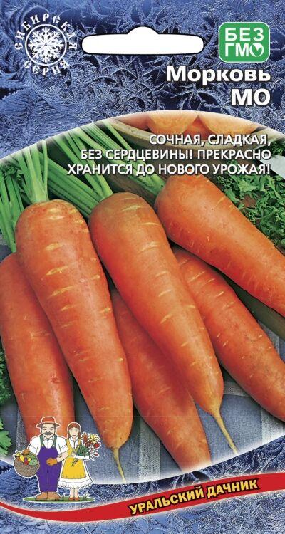 Морковь Мо (Марс) (среднепоздняя,до20см,высокоурожайная,оранжево-красная,,удлиненно-коническая,до230г,лежкая)