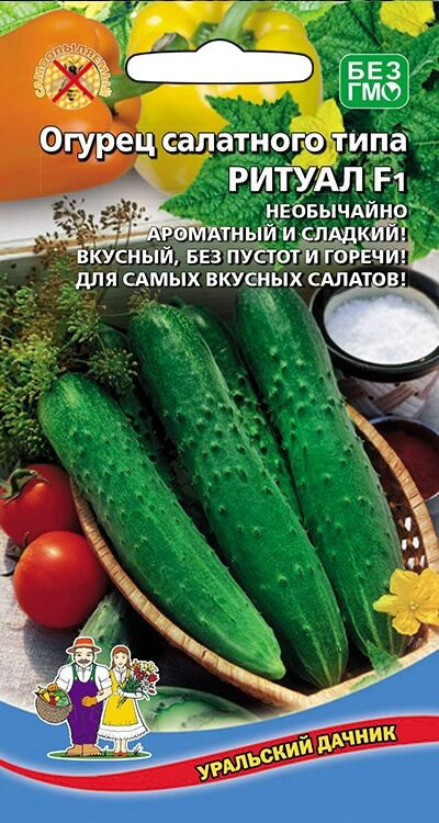 Огурец Ритуал F1 салатного типа (УД) Новинка!!!