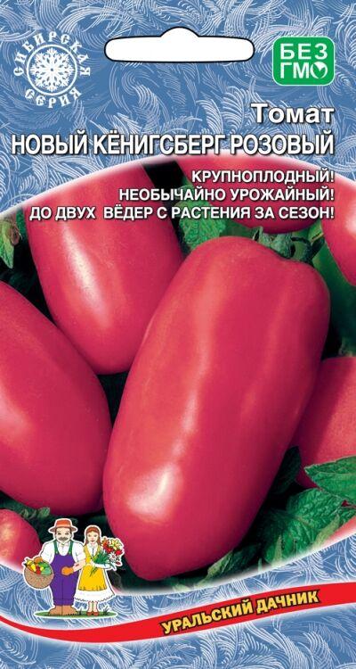 Томат Новый Кенигсберг Розовый (УД) Новинка!!!