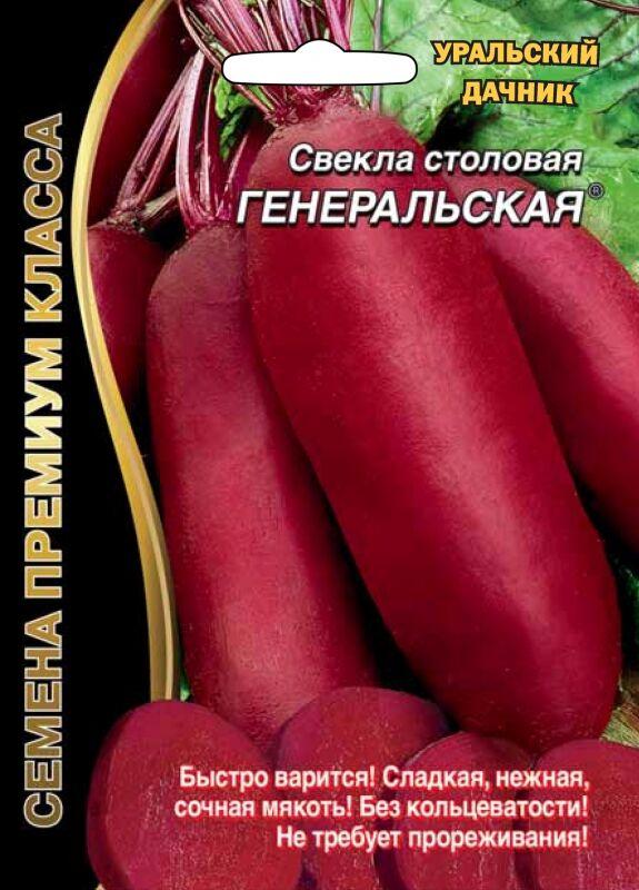 Свекла Генеральская ® (УД) (среднепозд.,цилиндрическая,темно-красная,до340г.)