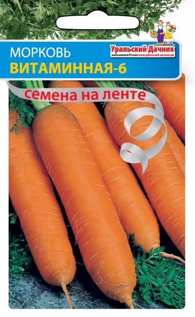 Морковь Витаминная 6 (Марс) (тупоконечная, 160 г, сочная, сладкая, лежкая)