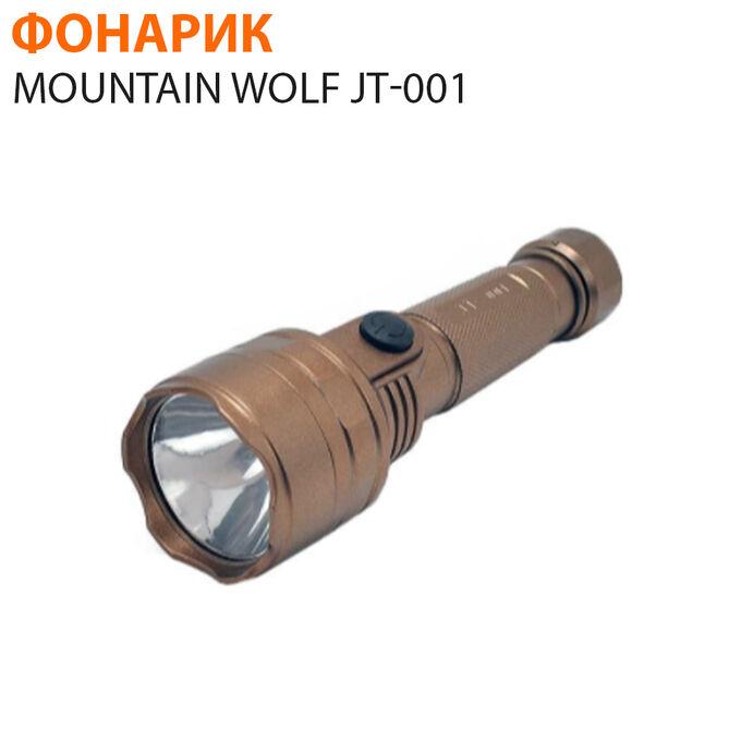 Фонарик Mountain Wolf JT-001