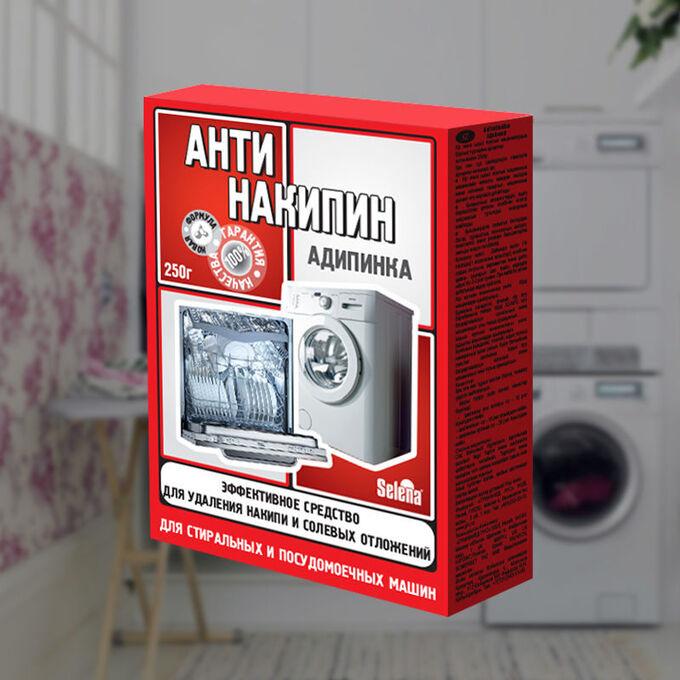 """СЕЛЕНА """"АНТИНАКИПИН-Адипинка"""" Ср-во для удаления накипи 250гр для стир.машин и посудомоечных машин"""