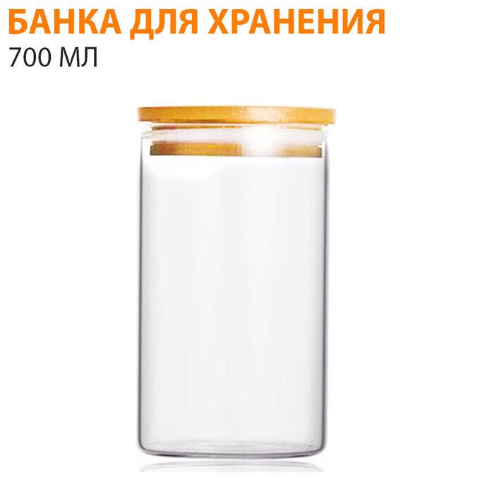 Банка для хранения / 700 мл