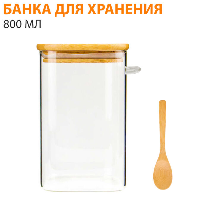 Банка для хранения + ложка / 800 мл