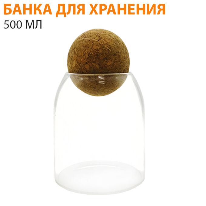 Банка для хранения / 500 мл