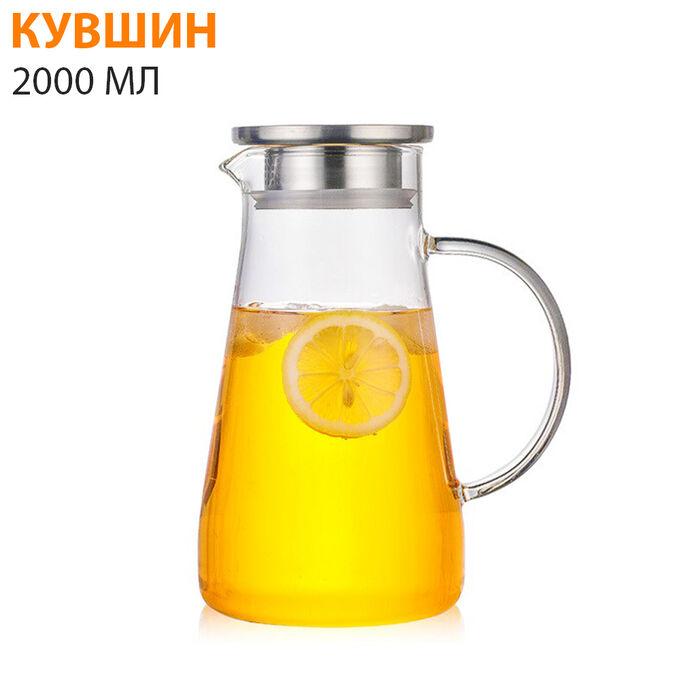 Кувшин / 2000 мл
