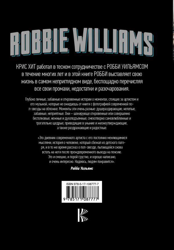 Хит К. Robbie Williams: Откровение