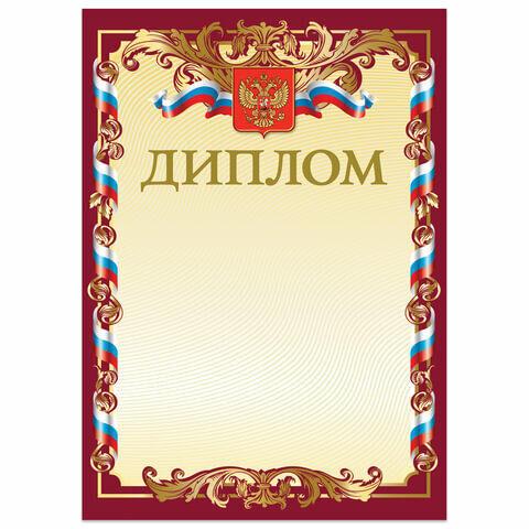 "Грамота ""Диплом"" А4, мелованный картон, бронза, красная, BRAUBERG, 121158"