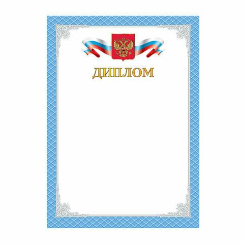 "Грамота ""Диплом"", А4, мелованный картон, бронза, синяя, BRAUBERG, 128902"