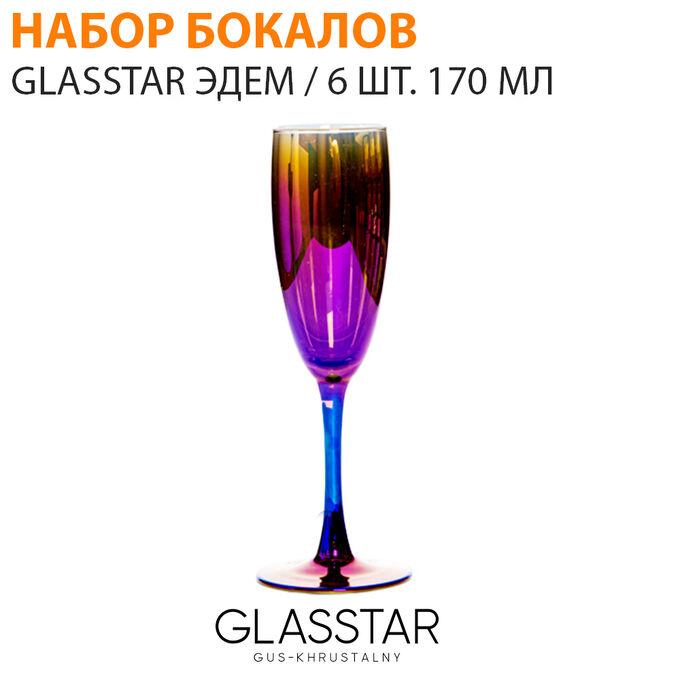 """Набор 6 бокалов Glasstar """"Королевская фуксия"""" / 170 мл"""