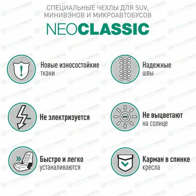 Чехлы CARFORT NEOCLASSIC для задних сидений, ткань, черный/коричневый цвет, 9 предметов