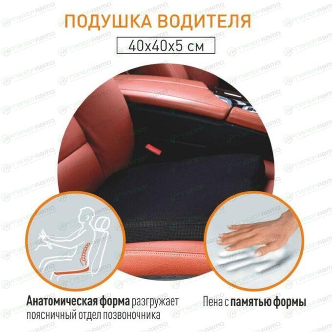 Подушка водителя CARFORT с памятью формы ортопедическая 400x400x50мм, чёрная, арт. TP-0101