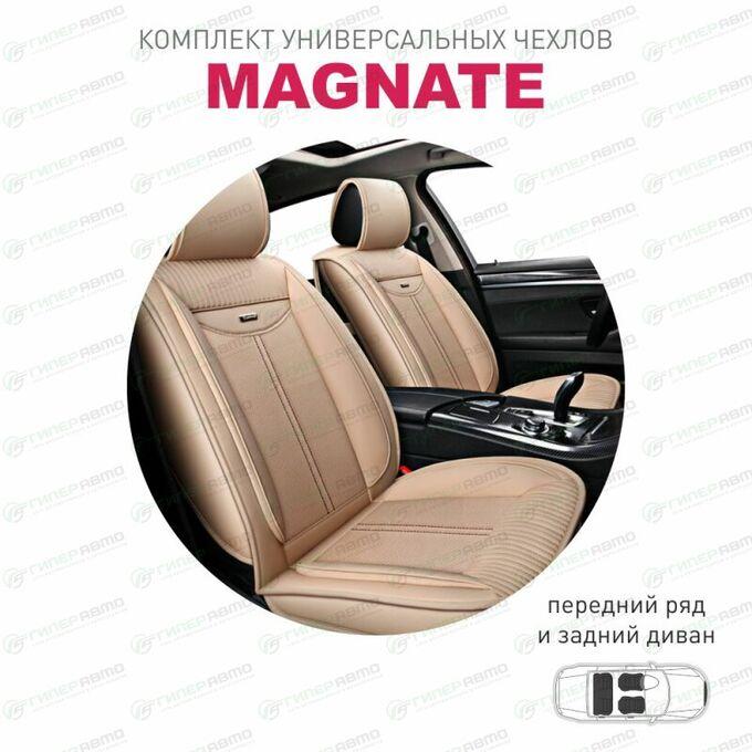 Чехлы (накидки) CARFORT Magnate бежевые, экокожа, комплект для переднего ряда и заднего дивана