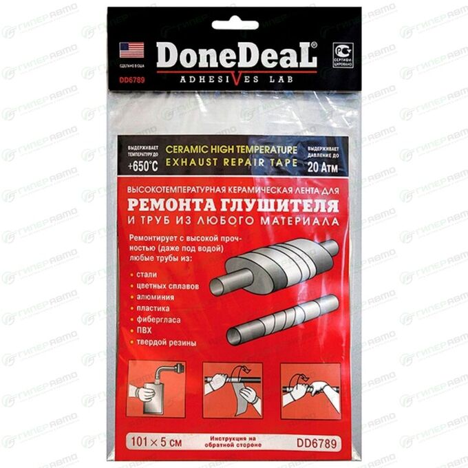 Лента для ремонта глушителя DoneDeal Ceramic High Temperature Exhaust Repair Tape, керамическая, термостойкая, лента 5х101см, арт. DD6789