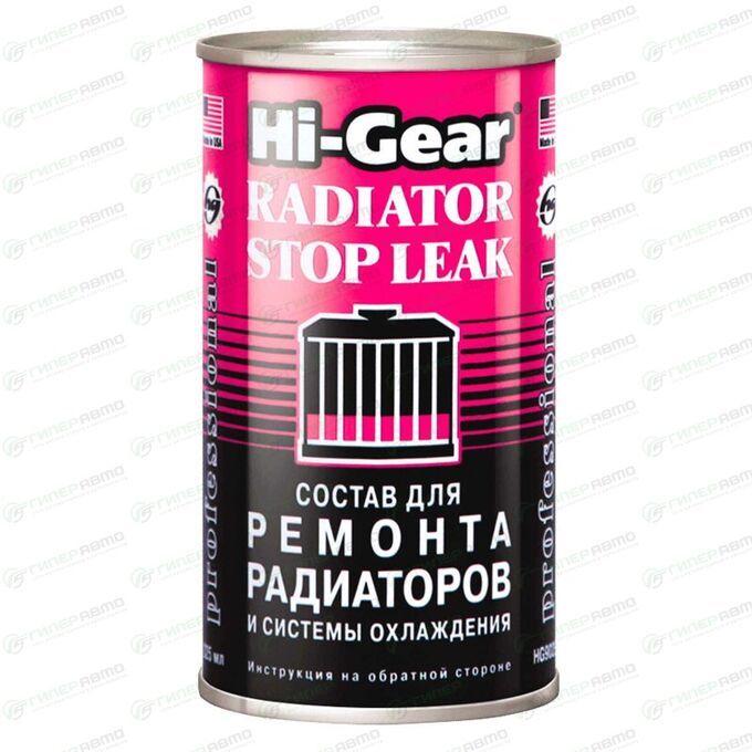 Герметик для системы охлаждения HI-GEAR HG9025, банка 325мл