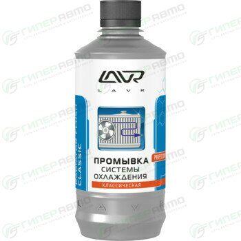 Промывка системы охлаждения Lavr Professional Radiator Flush Classic, с ингибитором коррозии, бутылка 430мл, арт. Ln1103