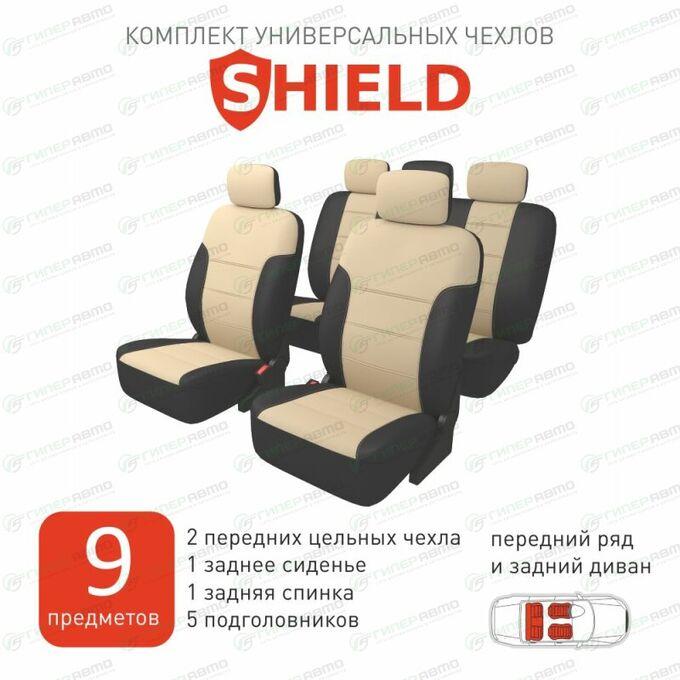 Чехлы CARFORT SHIELD для передних и задних сидений, ткань, черный/бежевый цвет, 9 предметов