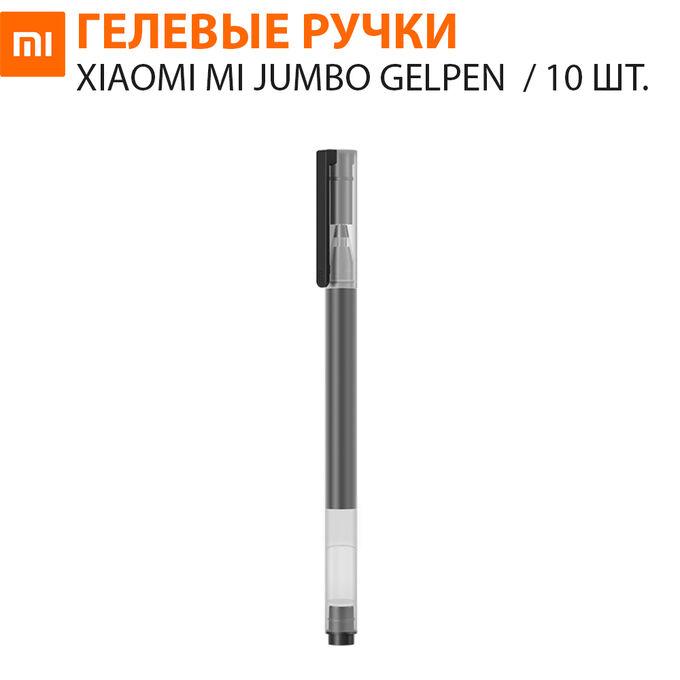 Гелевые ручки Xiaomi Mi Jumbo Gel Ink Pen / 10 шт