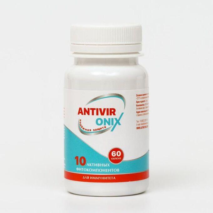Фитокомплекс ANTIVIRONIX антивирус для иммунитета, 60 капсул по 0,5 г