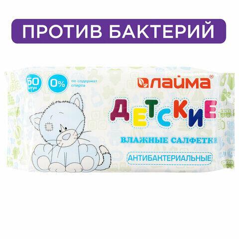 Салфетки влажные 50 шт., для детей LAIMA/ЛАЙМА, антибактериальные, 128075