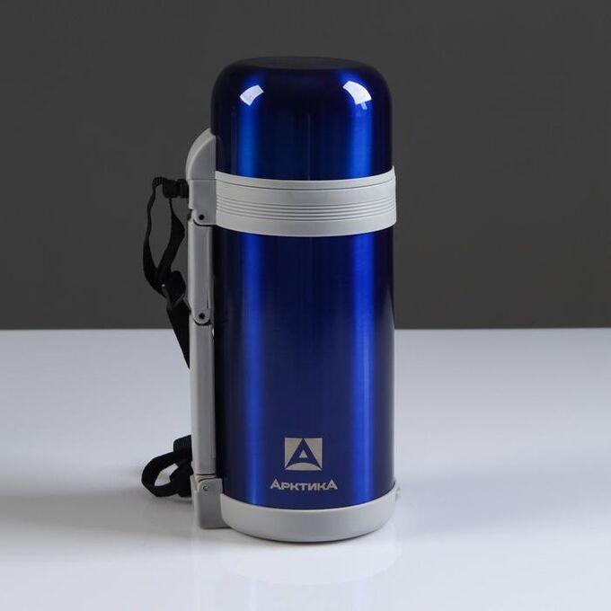 """Термос """"Арктика"""", 1.2 л,  вакуумный, универсальный, синий"""