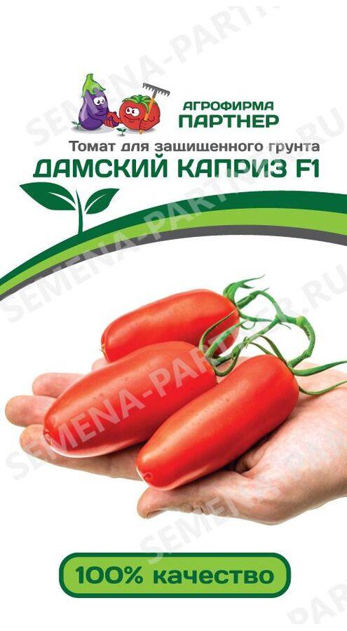 ТМ Партнер Томат Дамский Каприз F1 ( 2-ной пак.)/ Гибриды томата с массой плода 100-250 г+