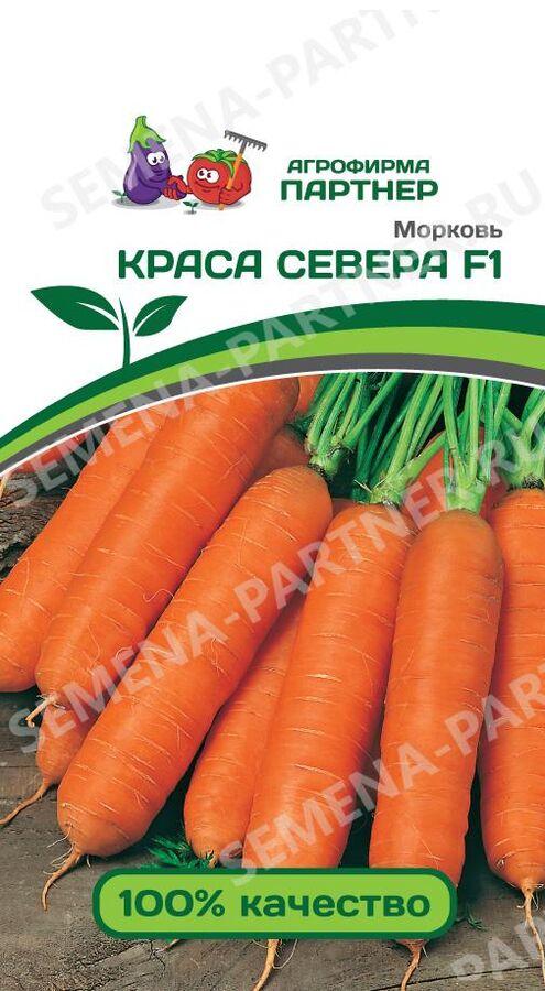 Семена Морковь Краса Севера F1 ^(0,5Г)
