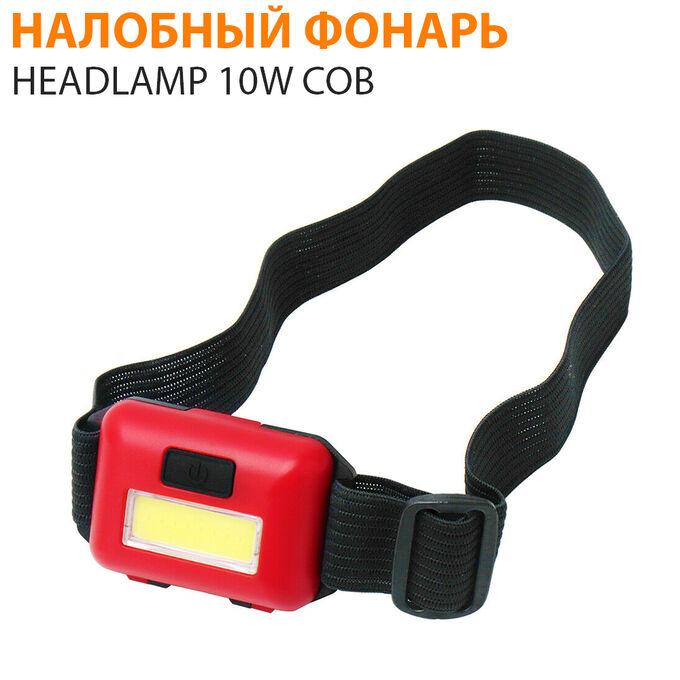 Налобный фонарь Headlamp 10W COB