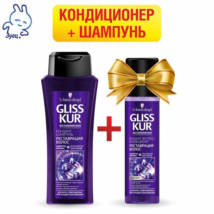 ГЛИСС КУР Спайка Реставрация волос экспресс-кондиционер /200 + шампунь /250