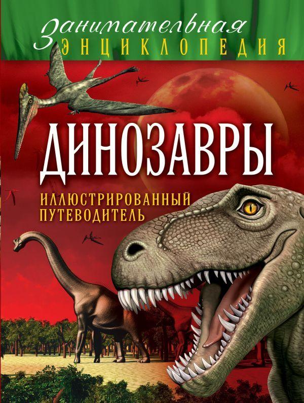 Малютин А.О. Динозавры: иллюстрированный путеводитель