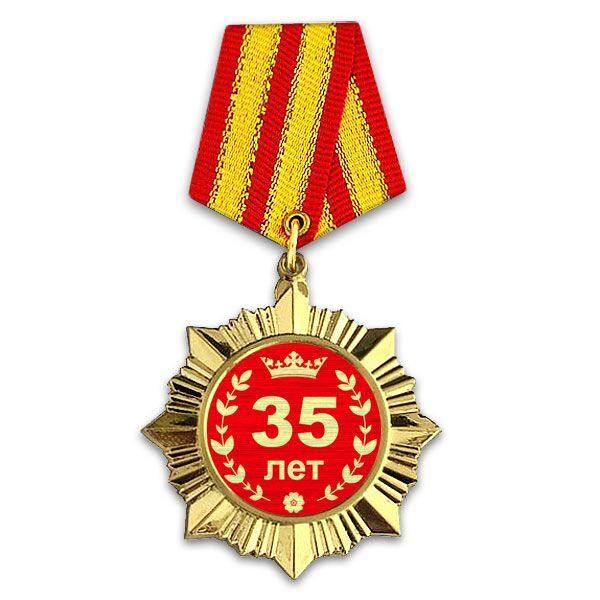 OR002 Сувенирный орден Юбилей 35 лет
