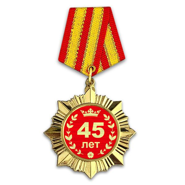 OR004 Сувенирный орден Юбилей 45 лет