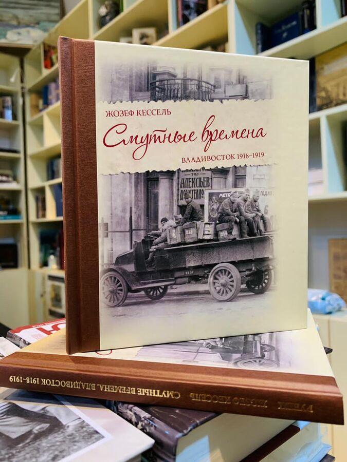 Жозеф Кессель Смутные времена. Владивосток 1918-1919 гг.