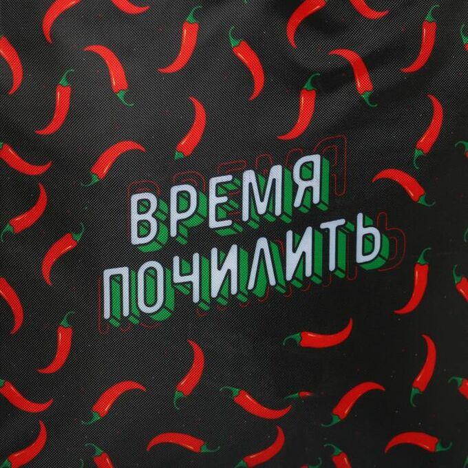 """Термосумка """"Время почилить"""", 26х23х14см, 7,5л"""