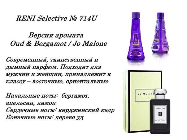 Духи Reni Selective  714U (унисекс) Oud&Bergamot (Jo Malone)