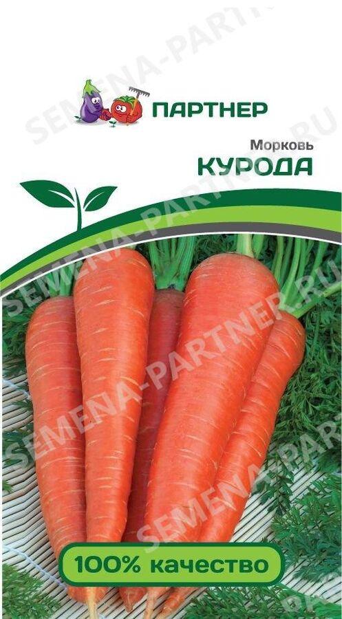Морковь Курода 1 гр.